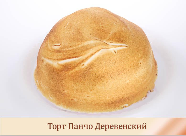 Торт панчо по деревенски рецепт